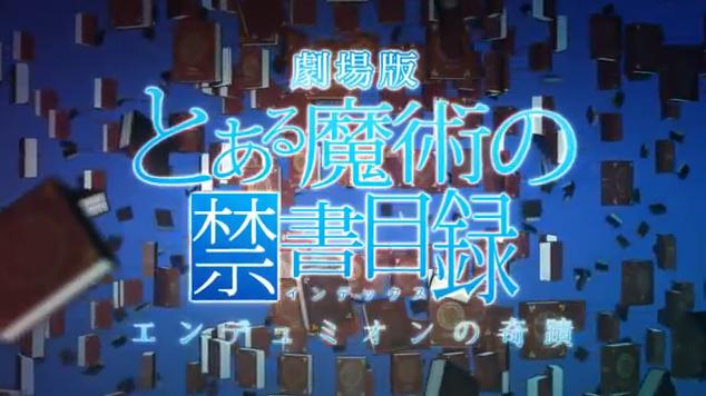 『劇場版 とある魔術の禁書目録 -エンデュミオンの奇蹟-』PlayStation(R)Storeにて独占先行配信決定!