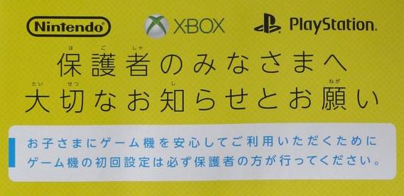 「保護者のみなさまへ」ペアレンタルコントロールの解説チラシを配布中 任天堂・SCE・日本マイクロソフトが共同制作