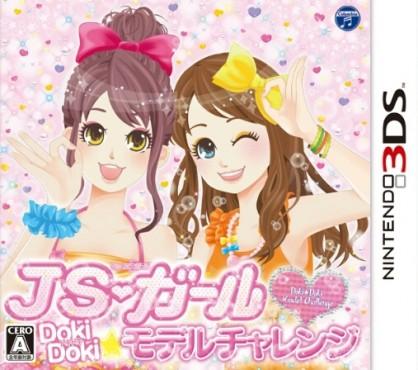 3DS「JSガール ドキドキ モデルチャレンジ」 ファッション雑誌「JSガール」の読者モデルを体験できるコラボタイトル