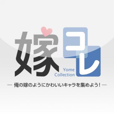 スマートフォンアプリ『嫁コレ』に「向井戸まなか」が登場!~凪のあすから~