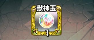 モンストでジューシー(獣神玉)5倍キャンペーンキタ―――(゚∀゚)―――― !!