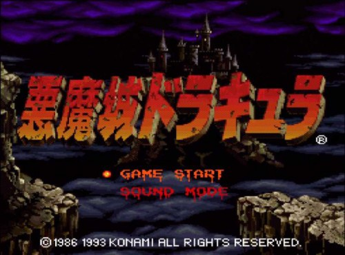 「悪魔城ドラキュラ」シリーズなどを手掛けたコナミ・五十嵐孝司プロデューサーが退社 自身で新スタジオを設立へ