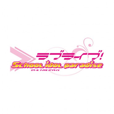 PS Vita「ラブライブ!School idol paradise」、7月24日に発売延期