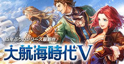 コーエーテクモゲームズ「大航海時代V」正式サービス開始が3月26日へ延期に。3月25日までオープンβテストを実施