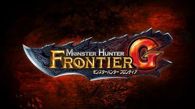 「モンスターハンター フロンティアG」 PC版とPS3版のサーバーを4月23日に統合 Wii U版/Xbox 360版のサーバーも統合の方向