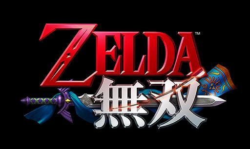 Wii U「ゼルダ無双」は8月14日発売。「プレミアムBOX」および,Amazon&GAMECITYの数量限定版も同時発売