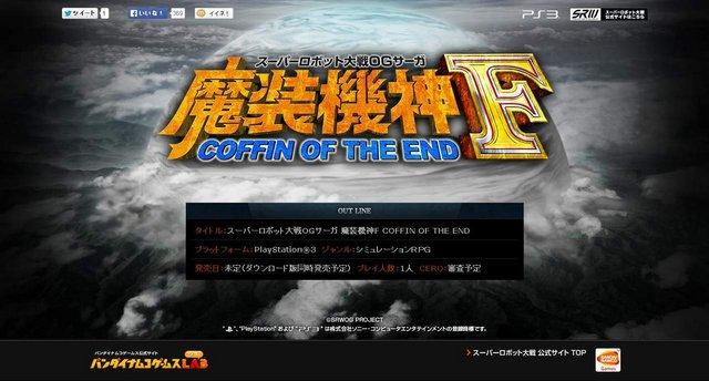 『魔装機神』シリーズ最新作PS3『スーパーロボット大戦OG サーガ 魔装機神F COFFIN OF THE END』始動!