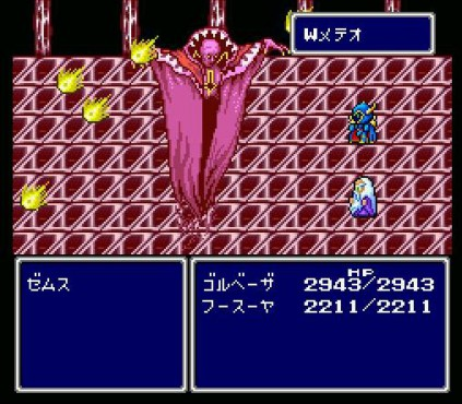 RPGで大ダメージを与えると聞いて頭に浮かぶ技