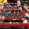 one_chanbara_z2