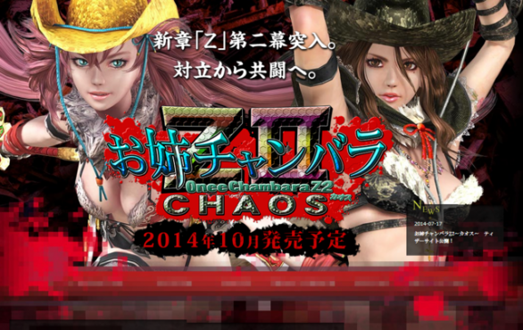 PS4「お姉チャンバラZ2 ~カオス~」発売決定!最大60fpsで繰り広げられるハイスピードアクション