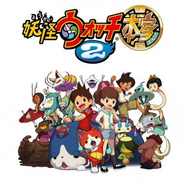 3DS「妖怪ウォッチ2 元祖/本家」4日間で128万本の売上 初週販売本数は前作の25倍に激増