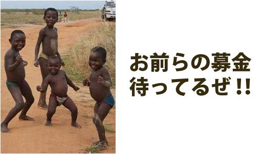 アフリカの子供の課金ゲーム作ったら面白そう