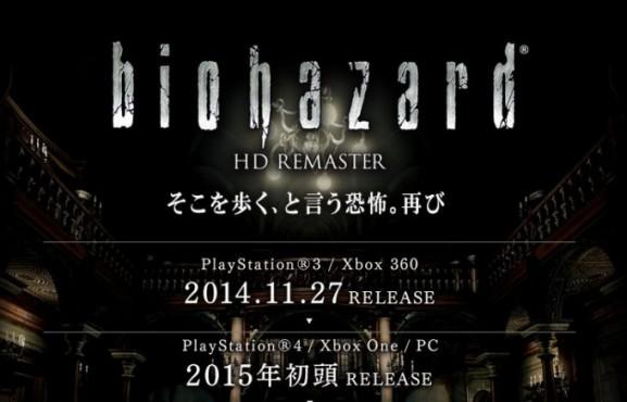 初代『バイオハザード』HDリマスター版 11月発売