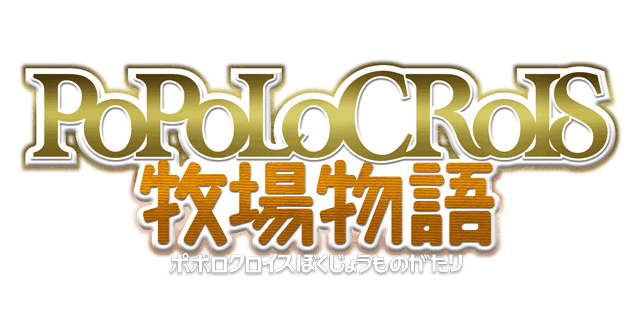 「ポポロクロイス牧場物語」3DSに登場  キャラ画像、プレイ画面など