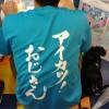 aikatsu_ojisan