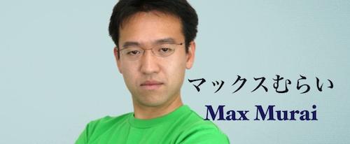 マックスむらい「自分がこどもの頃はおもしろい遊びを教えてくれる大人がたくさんいた」