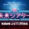 mirai_theater