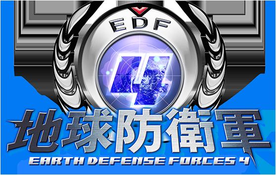 地球防衛軍とかいうゲームwwww