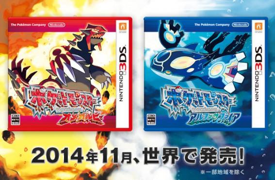 3DS『ポケモン ORAS』予約本数が100万本を突破!『X・Y』を大きく上回るペース