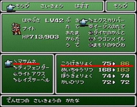 RPGで最強の武器を必死こいて入手したら最強じゃなかったときの気持ち