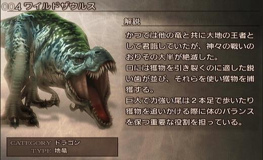 出、出た~wwwFF12の最初の恐竜に喧嘩売って殺され奴~www