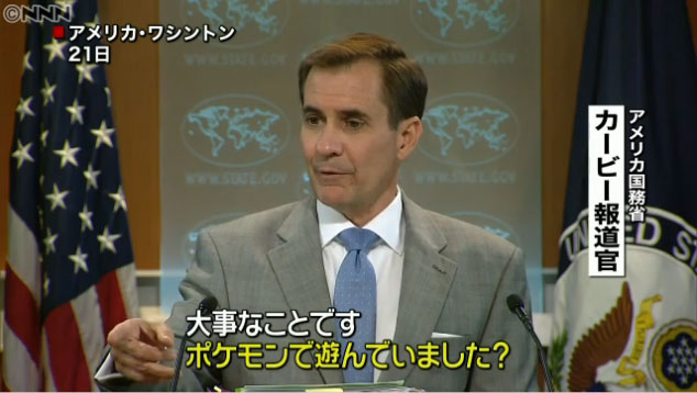 【国際】米国務省会見中に記者が「ポケモンGO」をして注意される