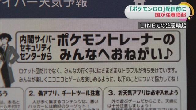 【ポケモンGO】集中しすぎの事故に日本国が注意喚起