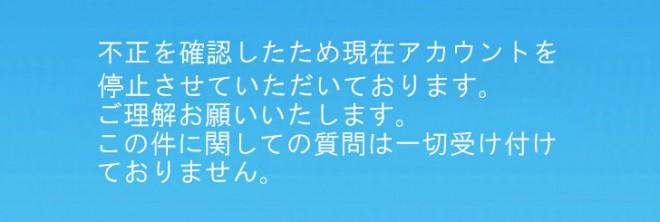 【悲報】俺氏、ポケモンGOの垢BAN祭りに巻き込まれるwwwwww