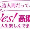 takasu-ban650_1