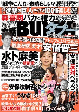 実話BUNKAタブー 「ポケモンGOが日本を滅ぼす」