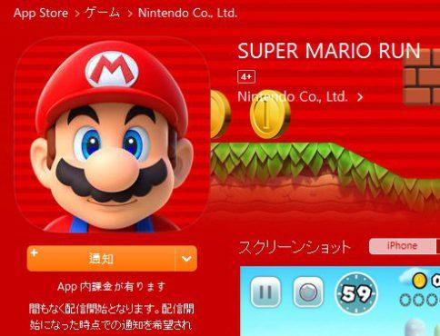 任天堂、iPhone限定アプリ『スーパーマリオラン』発表!!!!