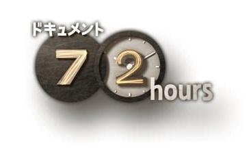【テレビ】NHKがポケモンGOの聖地に密着 ドキュメント72時間「大都会 モンスターに沸く公園で」10月7日放送