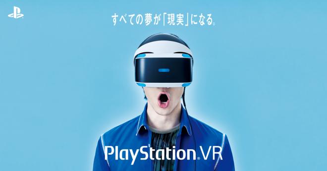 【ゲーム】プレステVRはポケモンGOより格段につまらない