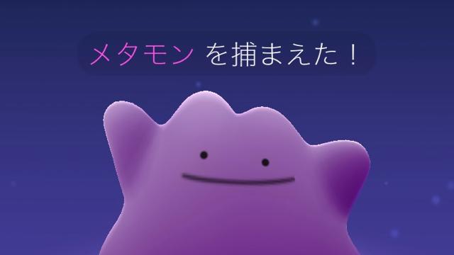 【ポケモンGO】渋谷にメタモンが出まくってるぞ急げ! 激しく高い出現率 / 本当にゲットできた(笑)